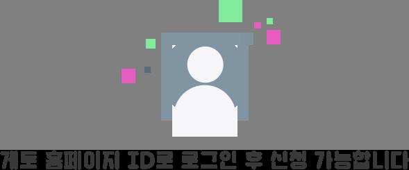 게토 홈페이지 ID로 로그인 후 신청 가능합니다.